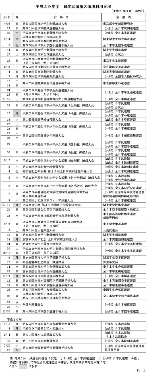 29年度 日本武道館場武道行事 日程一覧表