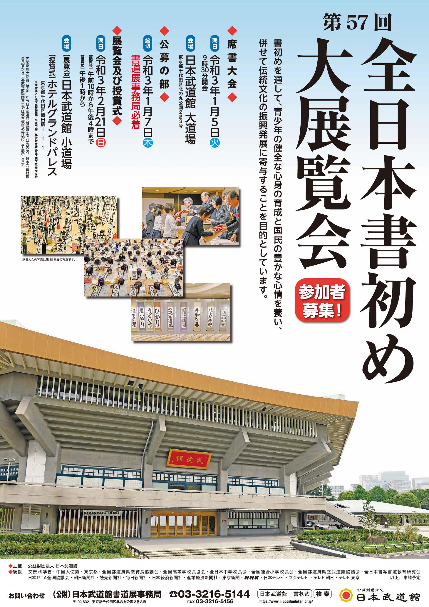 全日本書初め大展覧会は予選通過した人だけ参加できます