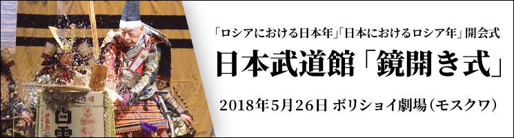 日本武道館「鏡開き式」