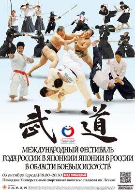 日本武道青年代表団ロシア連邦派...