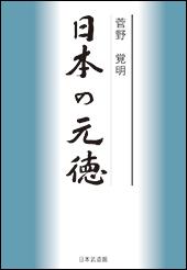 日本の元徳
