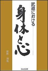 武道における身体と心