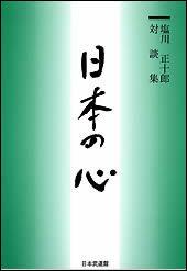 日本の心<br>塩川正十郎対談集