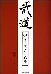 武道 過去・現在・未来