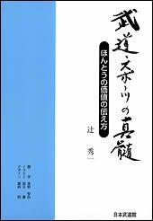 武道・スポーツの真髄
