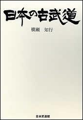 日本の古武道