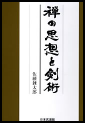 禅の思想と剣術