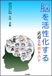 脳を活性化する
