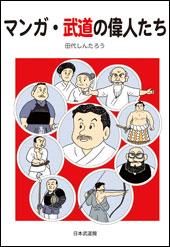マンガ・武道の偉人たち