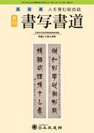 book201703