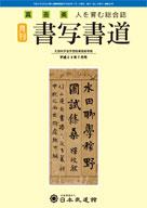 book201707