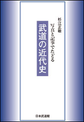 写真と記事でたどる<br>武道の近代史