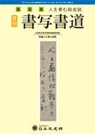 book201803