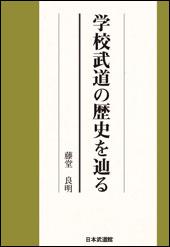 学校武道の歴史を辿る