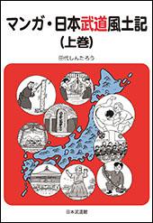 マンガ・日本武道風土記(上巻)