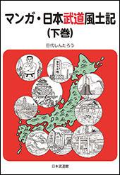マンガ・日本武道風土記(下巻)