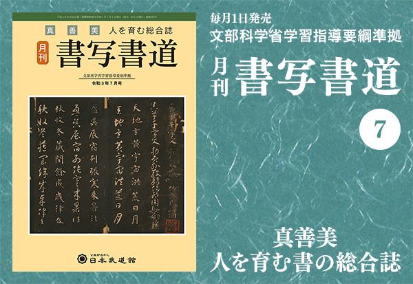 月刊「書写書道」最新号